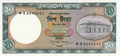 BANGLADESH P.27c - 20 Taka ND1988 UNC