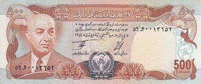AFGHANISTAN P.52 - 500 Afghanis 1977 AU