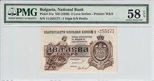 BULGARIA-P.31a-2-Leva-Srebo-ND1920-PMG-58-EPQ