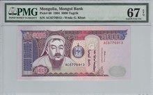 MONGOLIA-P.60-5000-Tugrik-1994-PMG-67-EPQ